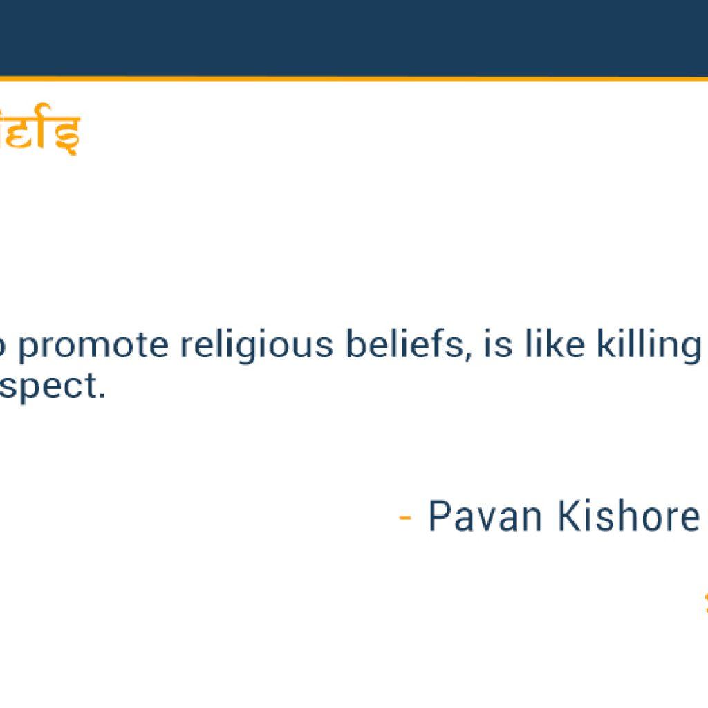 religion-beliefs